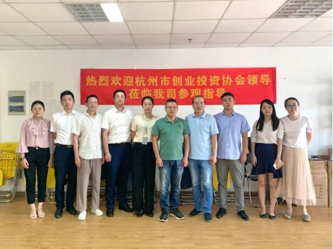 杭州市创投协会走进销帮帮:解码数智化准独角兽的心路历程